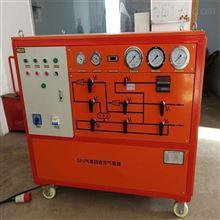 SF6氣體抽真空充氣裝置