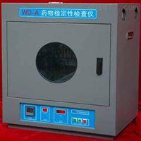 WD-A 药物稳定性检查仪