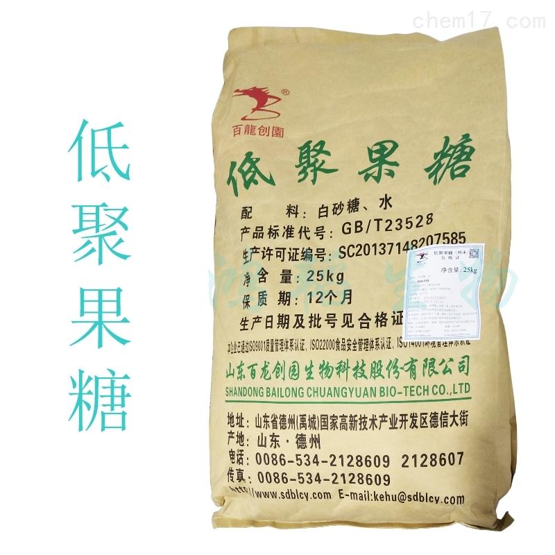 低聚果糖生产厂家报价