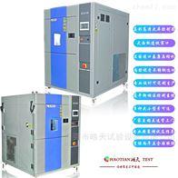 基扳PCB產品冷熱衝擊試驗機裝置