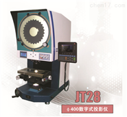 新天测量投影仪 JT28 φ400