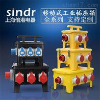 便携式手提移动式防水组合插座箱工地用