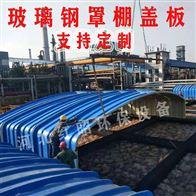 可定制广东玻璃钢污水池拱型盖板