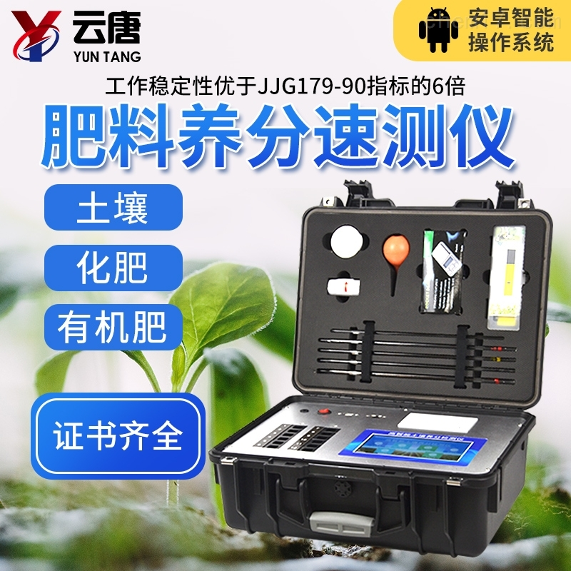 <strong>高精度土壤养分快速检测仪</strong>