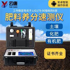 YT-TR03新型土壤分析仪