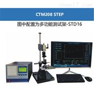 新款CTM-208STEP电位差测厚仪多层镍厚度