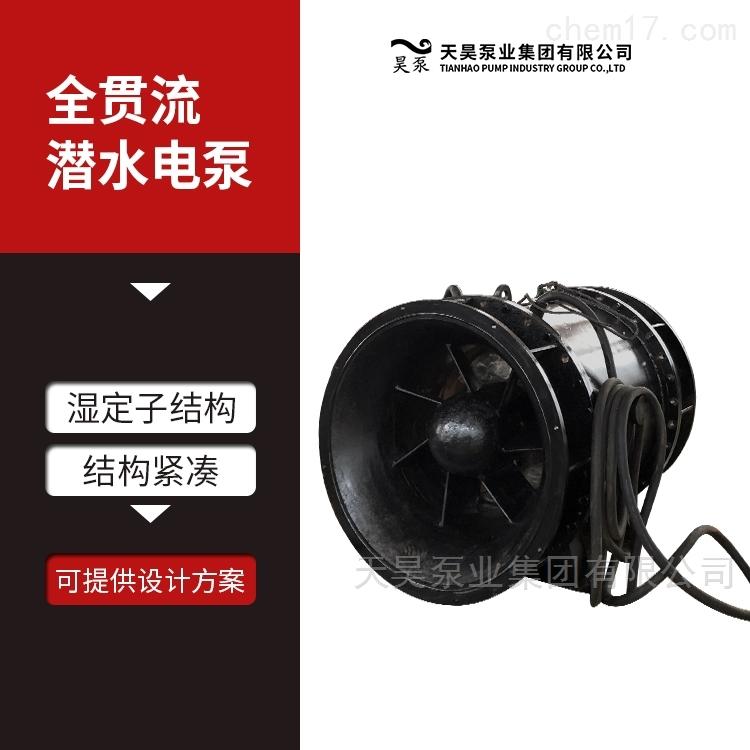 管道直连式安装600QGWZ全贯流潜水电泵参数