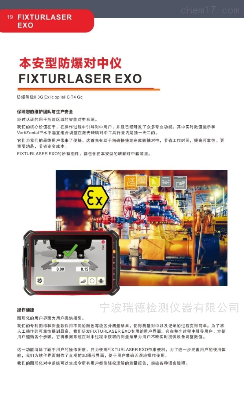 Fixturlaser EXOFixturlaser EXO本安防爆激光对中仪代理商