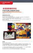 Fixturlaser EXO本安防爆激光对中仪代理商