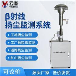 YT-JYC01-1pm2.5环境监测仪器品牌