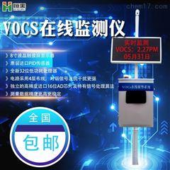 HM-VOCs-01VOCS在线监测设备多少钱