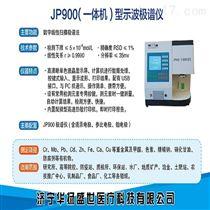 JP900一体机型极谱仪