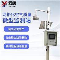 YT-QX【新款】网格化大气监测设备