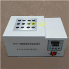 DK50-12數顯智能恒溫金屬浴