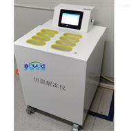 数控冷冻血浆干式解冻仪