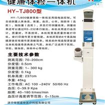 HY-TJ800健康体检机