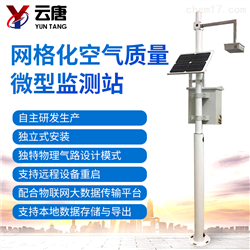 YT-QX空氣質量檢測站設備