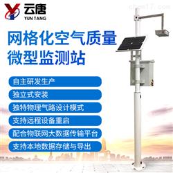 YT-QX空气质量检测站设备