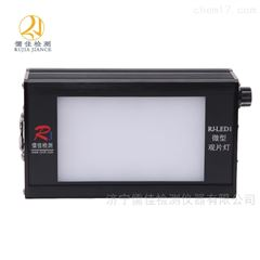 RJ-LED1X射线探伤附件高亮度射线底片观片灯