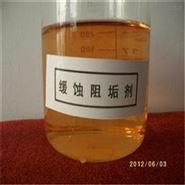 缓蚀阻垢剂厂家 生产技术