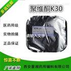 药用级聚维酮K30  1kg包装起订 有备案
