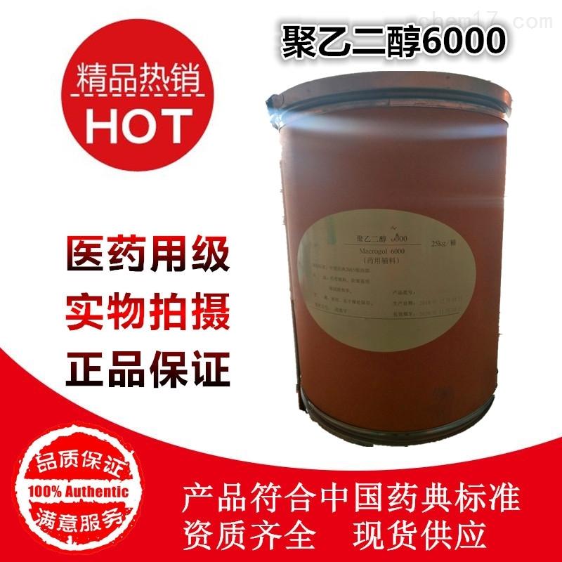 药用级羧甲纤维素钠