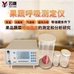 YT-GX10果蔬呼吸速率测定仪
