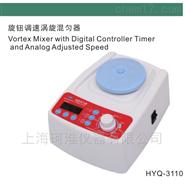 HYQ-3110/HYQ-3111涡旋混匀器