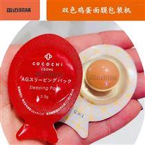 DPP-155小鱼鸡蛋面膜膏霜发膜精油液体泡罩包装机