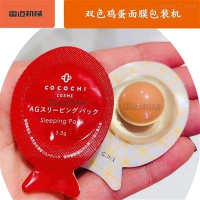 小鱼鸡蛋面膜膏霜发膜精油液体泡罩包装机