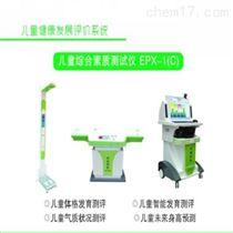 EPX-1儿童综合发展评价系统