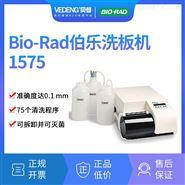 Bio-Rad伯乐强力洗板机