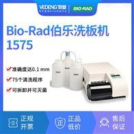 1575型Bio-Rad伯乐强力洗板机