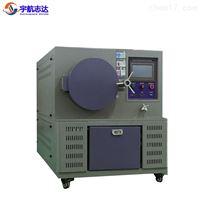 非飽和高壓PCT加速壽命老化箱/試驗箱