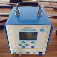 GR1353国瑞力恒生物气溶胶采样器