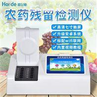 HED-NC08幼儿园推荐款食品农残检测仪