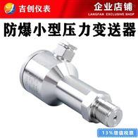 防爆小型压力变送器厂家价格 压力传感器