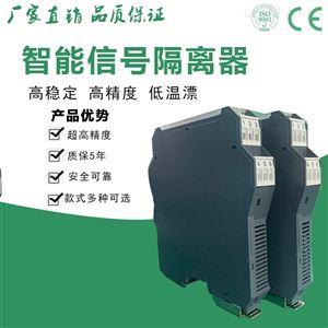 信号隔离器智能型光电隔离电流电