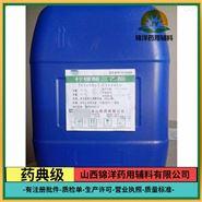 药用级柠檬酸三乙酯溶解度
