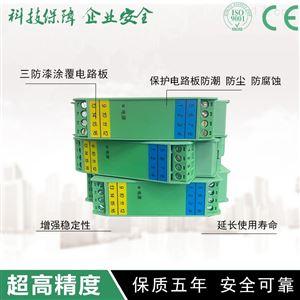 WS15242模拟信号隔离器直流电流电压变送模块