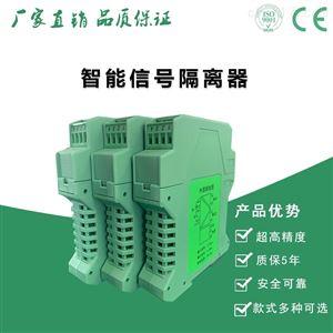 CZ3035信号隔离器输入输出模拟量出直流电流分配器