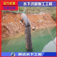 呼和浩特水下安装取水头-施工业绩