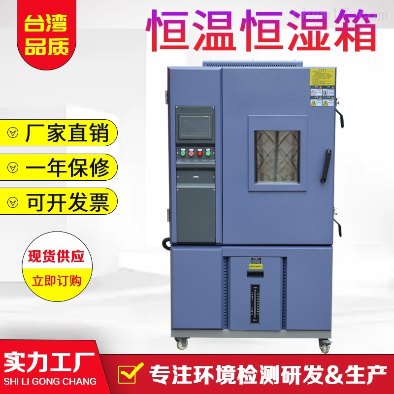 苏州高低温湿热仪器