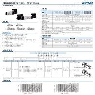4V临夏亚德客电磁阀4V330原厂