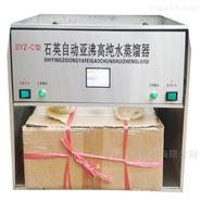 石英亚沸自动加液蒸馏水器