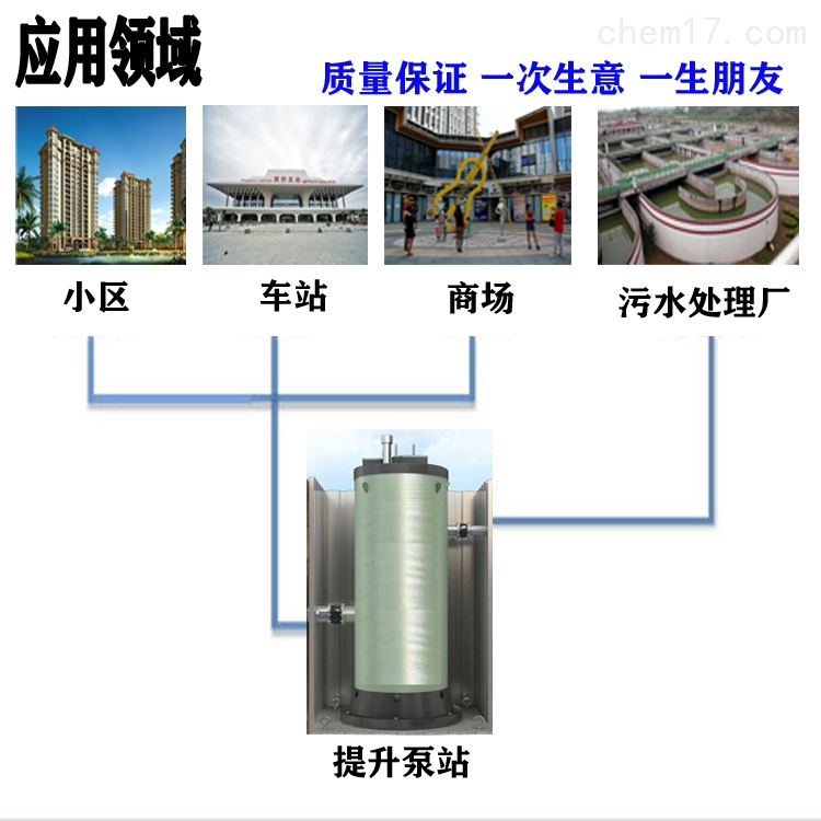 <strong>新疆污水一体式提升泵站公司</strong>