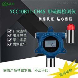 YCC101-CH4S固定式甲硫醇检测仪