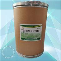 食品级可溶性大豆多糖 厂家价格 80一公斤
