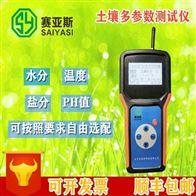 SYS-TRD便携式土壤检测仪