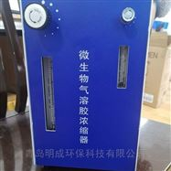 LB-KW1环境卫生采样用多功能微生物气溶胶浓缩器